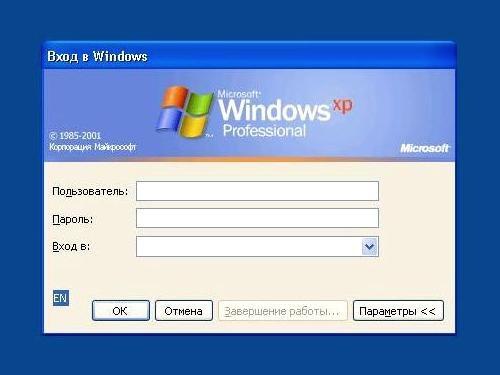 Как убрать пароль при входе в Windows XP