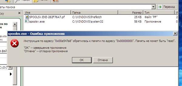 Ошибка spoolsv.exe