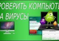 Расширенная инструкция проверки компьютера на наличие вирусов