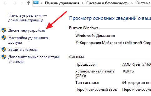 Диспетчер устройств в Windows 10, где находится и как открыть