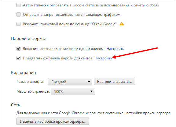 Где хранятся пароли в Гугл Хром, сохраненные пароли в Google Chrome