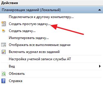 Как добавить программу в автозагрузку в Windows 10