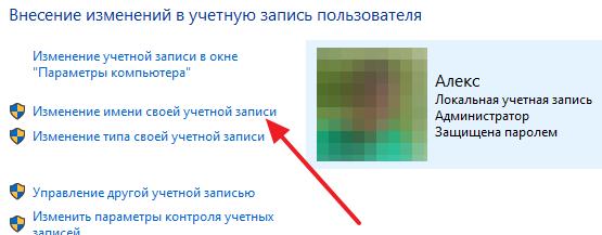 Как изменить имя пользователя в Windows 10, имя учетной записи Microsoft