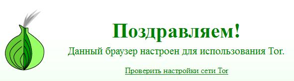 Как настроить ТОР браузер, настройка TOR Browser