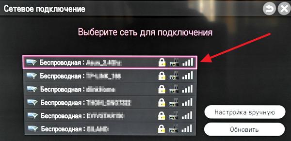 Как подключить телевизор к Интернету через WiFi