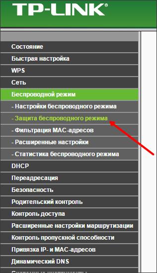 Как поменять пароль WiFi на роутере TP-LINK
