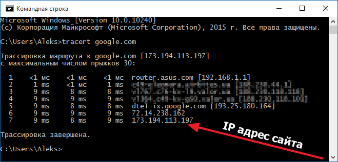 Как узнать IP адрес сайта, определить айпи адрес сайта
