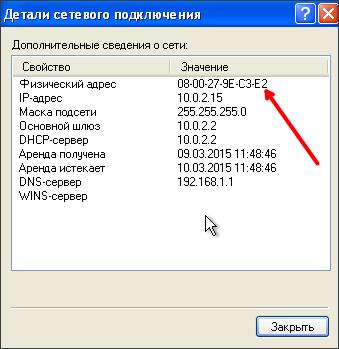 Как узнать MAC адрес компьютера, как посмотреть МАК адрес в Windows 7 и XP