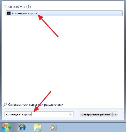 Как открыть командную строку от имени администратора в Windows 7