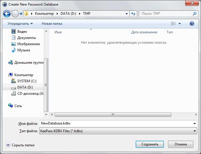 KeePass – безопасное хранение паролей