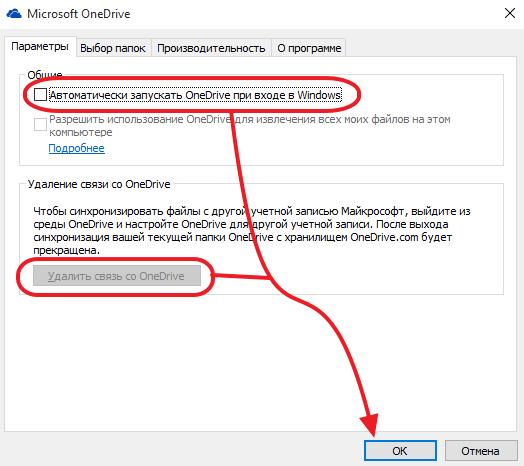 Onedrive в Windows 10: что такое, для чего он нужен и как удалить
