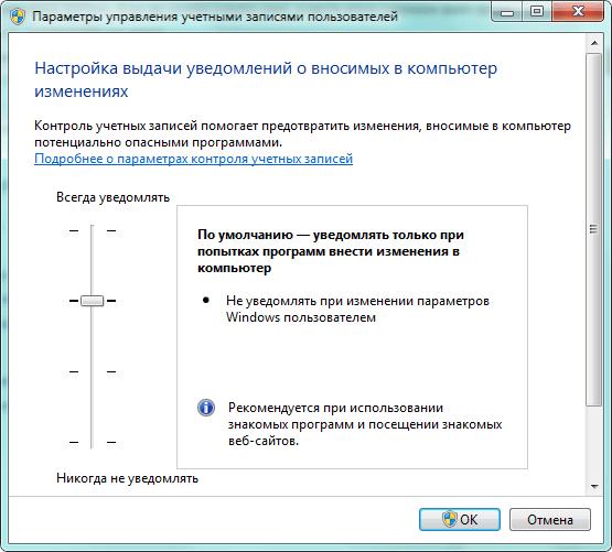 UAC в Windows 7: что это такое и для чего нужно