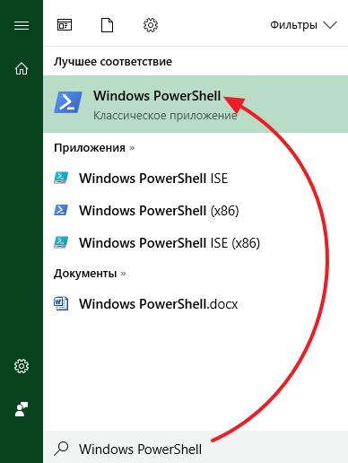 Windows PowerShell: что это за программа