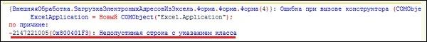 2147221005(0x800401F3): Недопустимая строка с указанием класса — что делать