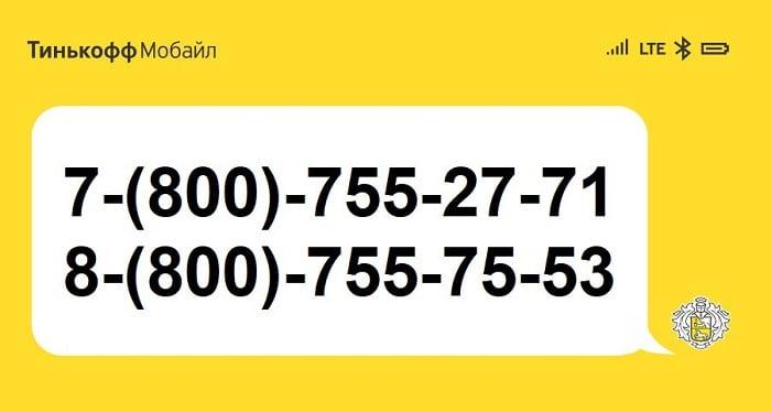 78007557553 что за телефон