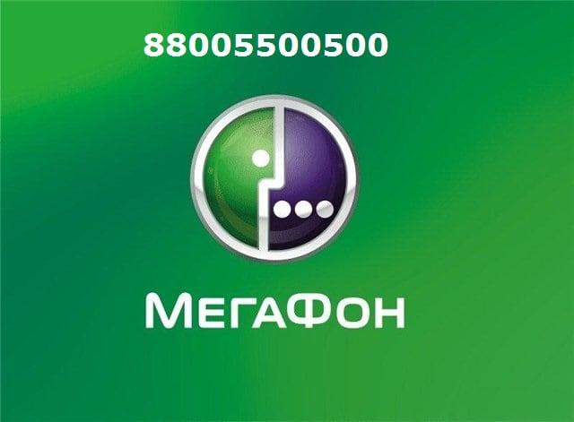 88005500500 что за организация