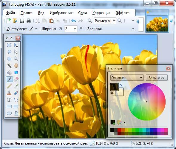 Открытки днем, рисунок на компьютере программа