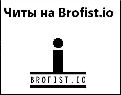 Читы на Brofist.io