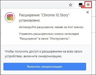 Chrome IG Story скачать на компьютер