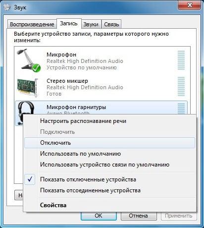 Диспетчер Realtek HD нет в Панели управления
