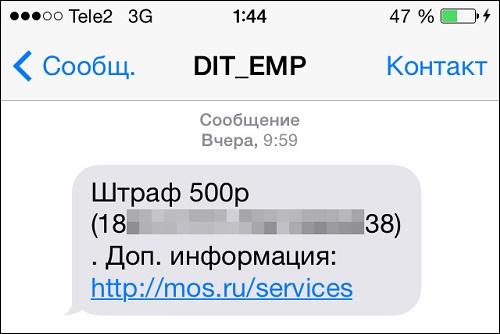 DIT_EMP пришло смс о штрафе
