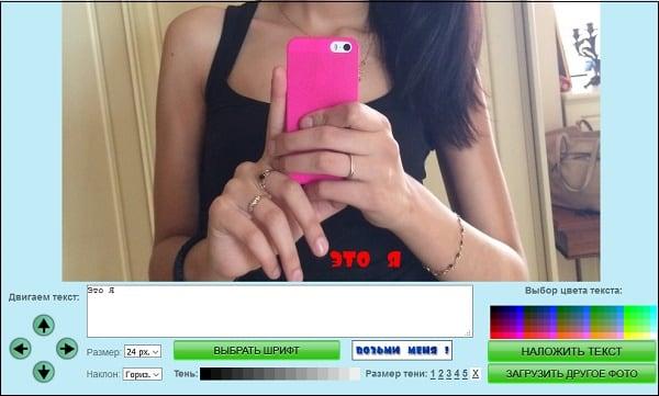 Добавить текст на фото онлайн