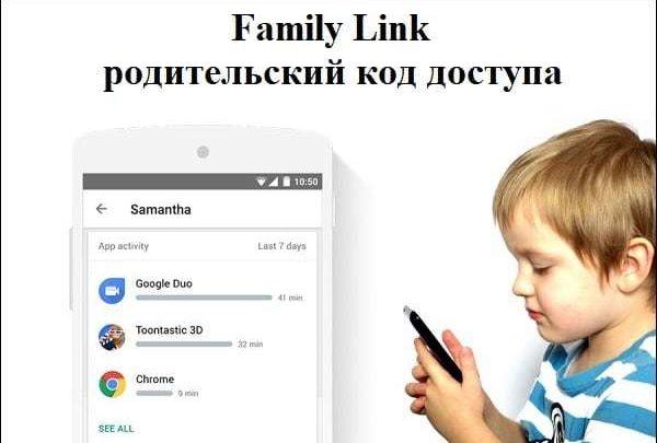 g.co/parentaccess Family Link родительский контроль код доступа