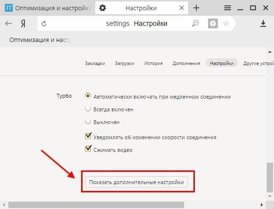 Где находится и как поменять папку загрузки в Яндекс Браузере?