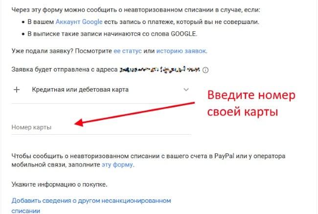Google g.co/helppay# — что это за платеж - Comp-Web-Pro