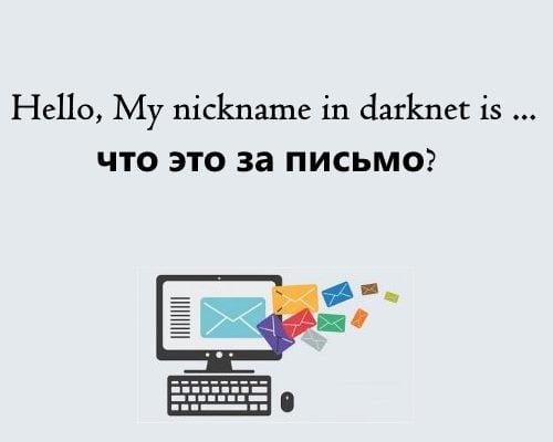 Hello, My nickname in darknet is … — что это за письмо