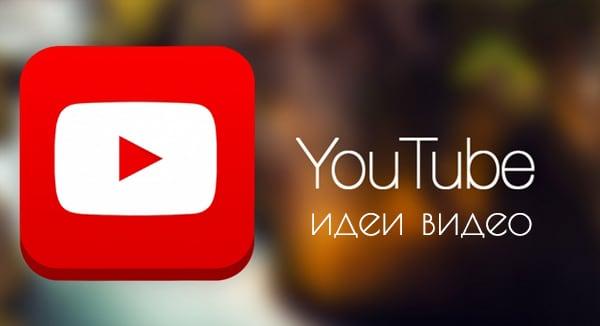 Идеи для видео на Ютуб