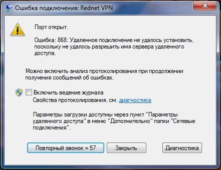 Интернет ошибка 868 как исправить на Windows 7 и Билайн