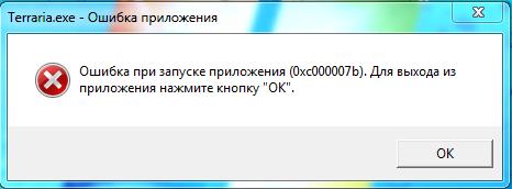 Исправить 0xc0000007b ошибку на Windows