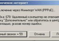 Исправить 678 ошибку Windows при подсоединении к интернету