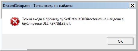 Исправить dll kernel32 dll ошибку и скачать для Windows