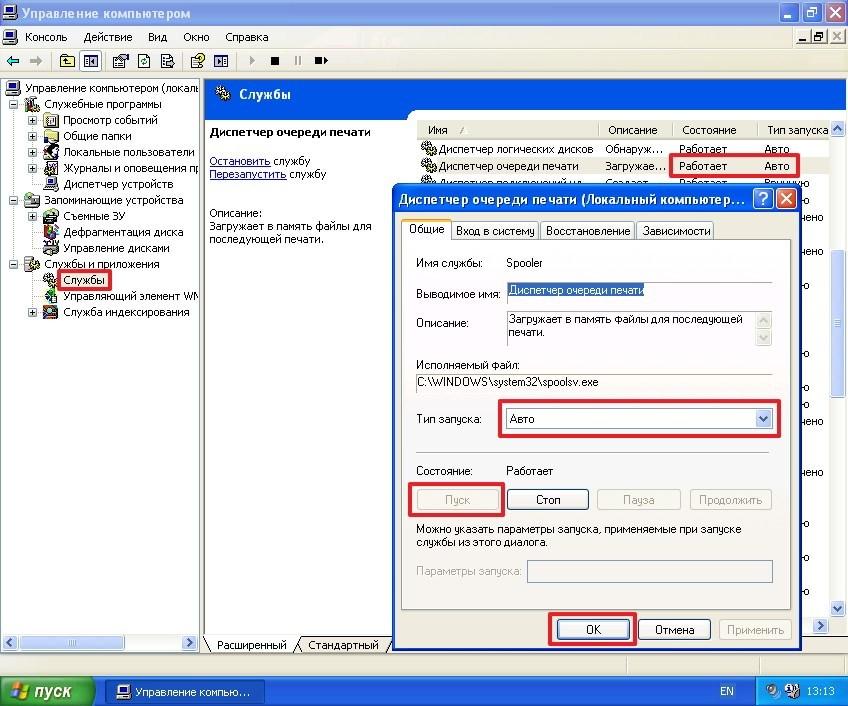 Как исправить если подсистема печати недоступна на Windows