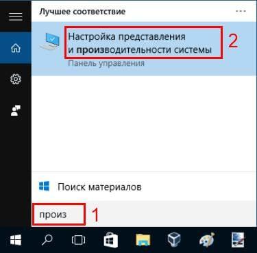Как настроить файл подкачки?