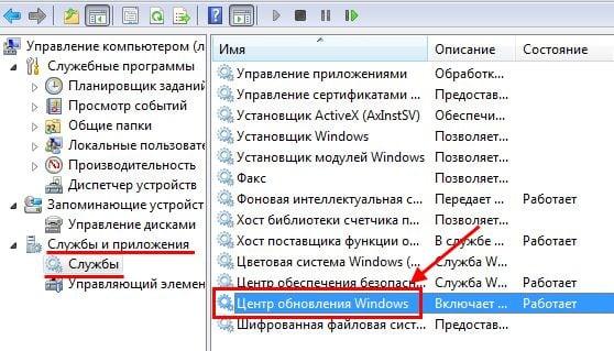 Как отключить обновление Windows 8: 2 способа