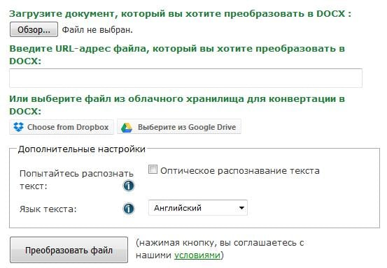 Как открыть файл docx?