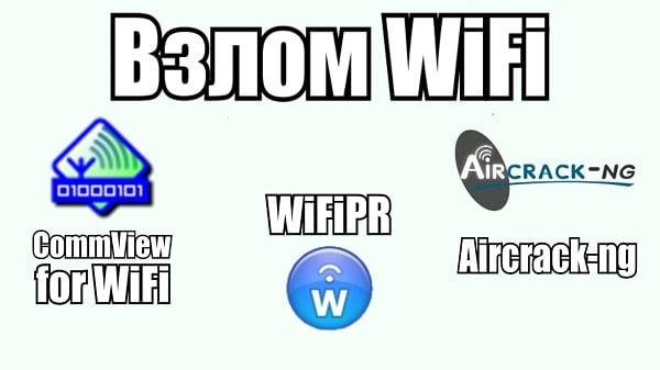 Как пользоваться Aircrack-NG