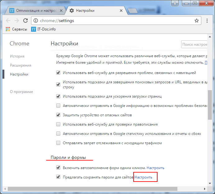 Как посмотреть пароли в браузере?