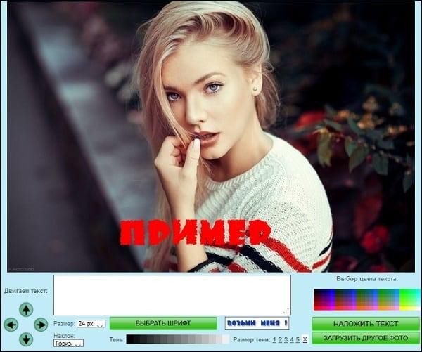 Как сделать надпись на фото онлайн красивым шрифтом онлайн