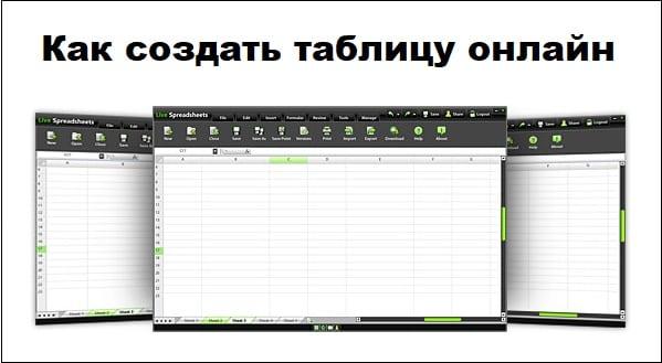 Как создать таблицу онлайн