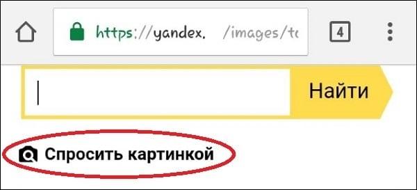 Как спросить картинкой в Яндекс с телефона и ПК