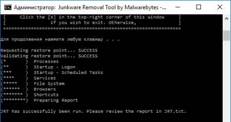 Как удалить вредоносные программы?