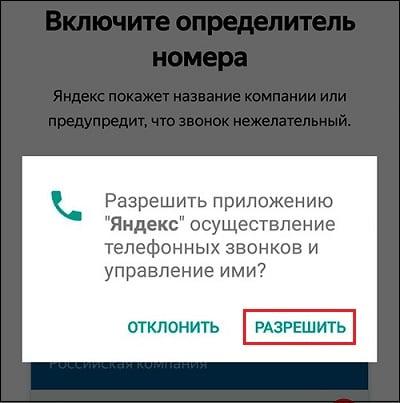 Как включить определитель номера Яндекс