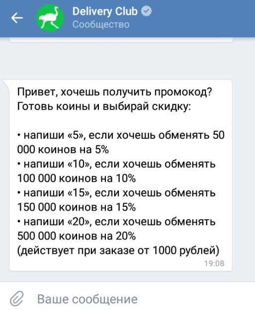 Как вывести VK Coin (курс)