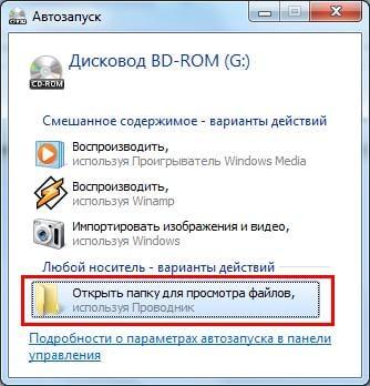 Как запустить файл ISO?
