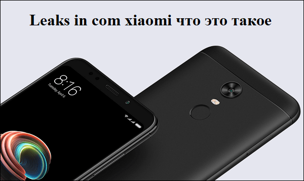 Leaks in com Xiaomi что это такое