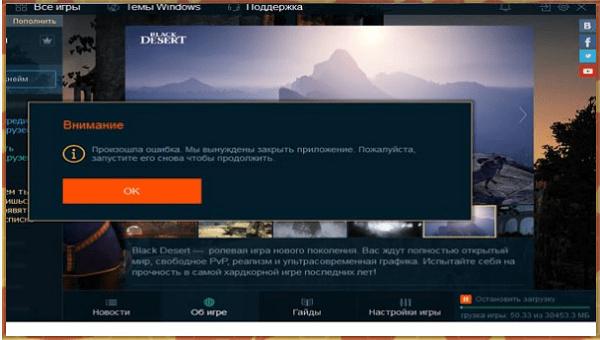 Не запускается Black Desert через GameNet